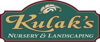 Logo tuincentrum Kulak Nursery & Landscaping